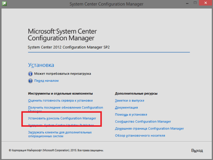 sccm_update_2012r2_sp1_224