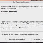 install_office2016_sccm2012_macosx_12