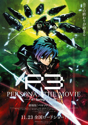 persona_3_the_movie_1_the_spring_of_birth_promotional_poster.png?ssl=1&w=450