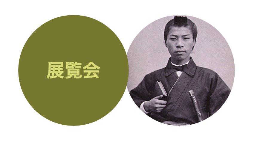 Expo a l'aube du japonisme - MCJP