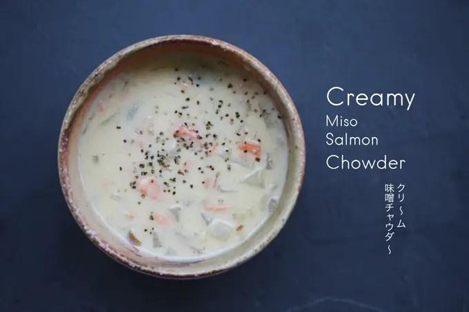 gluten free creamy miso chowder