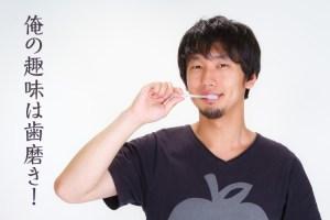 趣味の歯磨きを楽しそうにする男