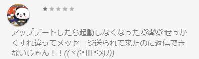 CROSS MEのアプリ不具合レビュー1