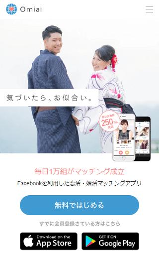 web版Omiai公式ホームページのトップ画面