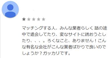 GooglePlayレビューによるゼクシィ恋結びに関する口コミ4(業者が多くてガッカリ)