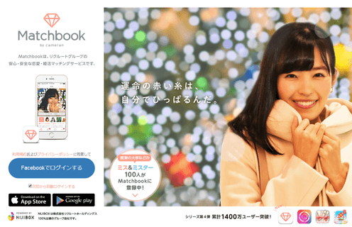 Matchbook公式サイトトップページのイルミネーションを背景に笑顔を見せる清楚な女の子