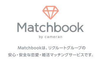 Matchbookの公式ロゴと安心・安全な恋愛・婚活マッチングサービス宣言