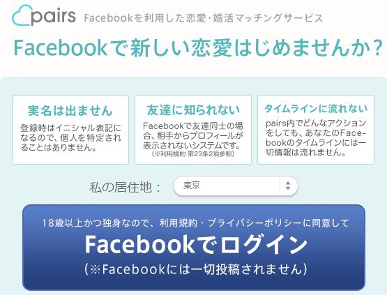 ペアーズ公式ページに表示されるFacebookでログインボタン