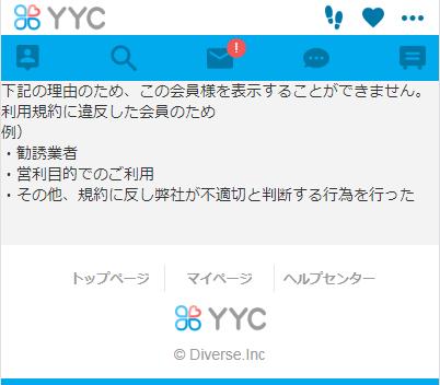 YYC利用規約違反者を表示するページ