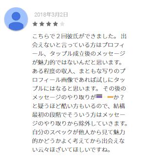 Google Playでのタップル誕生についてのレビュー7
