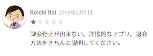 Google Playでのタップル誕生についてのレビュー8