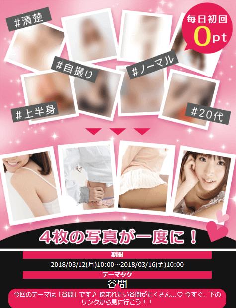 ASOBOのSexy写真コンテスト広告画像