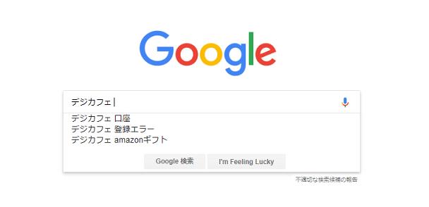 Googleでデジカフェを検索した際に出たサジェストを記載した画像