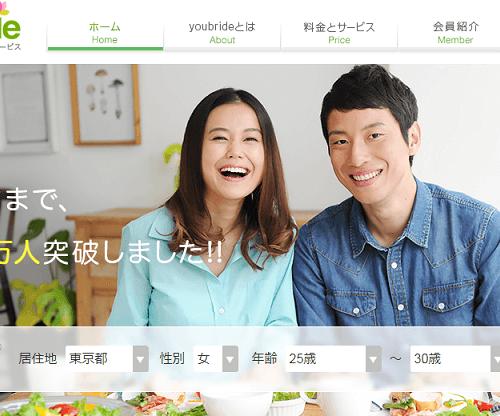 ユーブライドの公式ページトップ画面の微笑む幸せそうなカップル