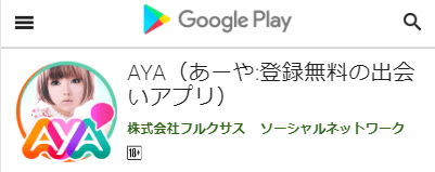 Google PlayでのAYAが記載してあるページの画像