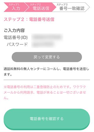 ワクワクメール電話番号確認フォームの画像