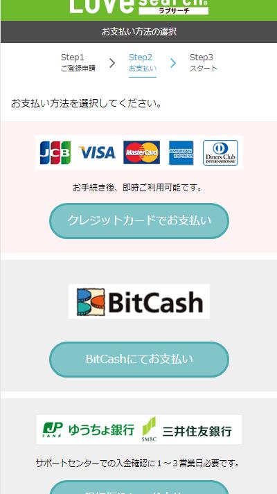 男性登録時の支払い方法選択ページ画像