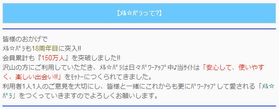 メルパラ公式ページのメルパラとはどのようなサイトかを簡単に説明した「メル☆パラって?」