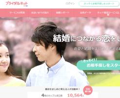 ブライダルネット公式ページトップの微笑みあいながら見つめ合う幸せそうなカップル