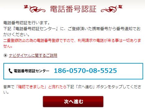 華の会メール電話番号認証についての公式サイトの画面2