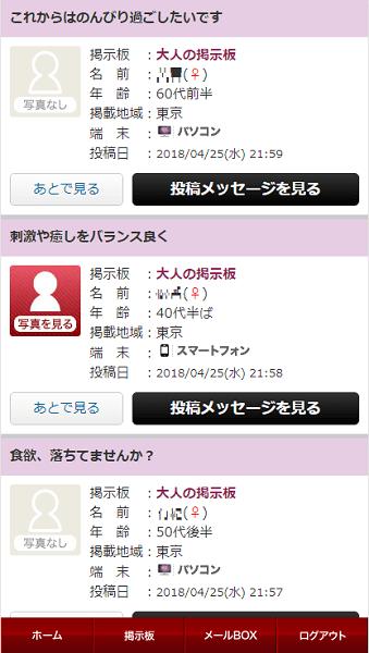華の会メール掲示板検索についての公式サイトの画面