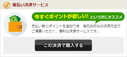 華の会メール後払いサービスについての公式サイトの画面