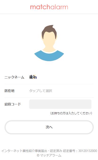 マッチアラーム登録についての公式サイトの画面