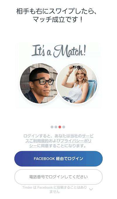 tinderの使い方について公式サイトの画面2