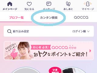 メインページのカンタン検索ページに進むボタンに印を付けて説明する画像