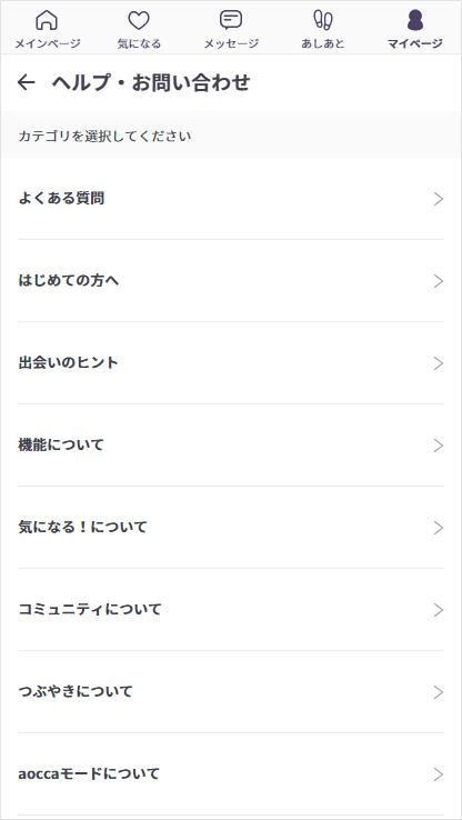 aoccaのヘルプ・お問い合わせ画面