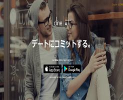 Dine公式サイトのTOP画面
