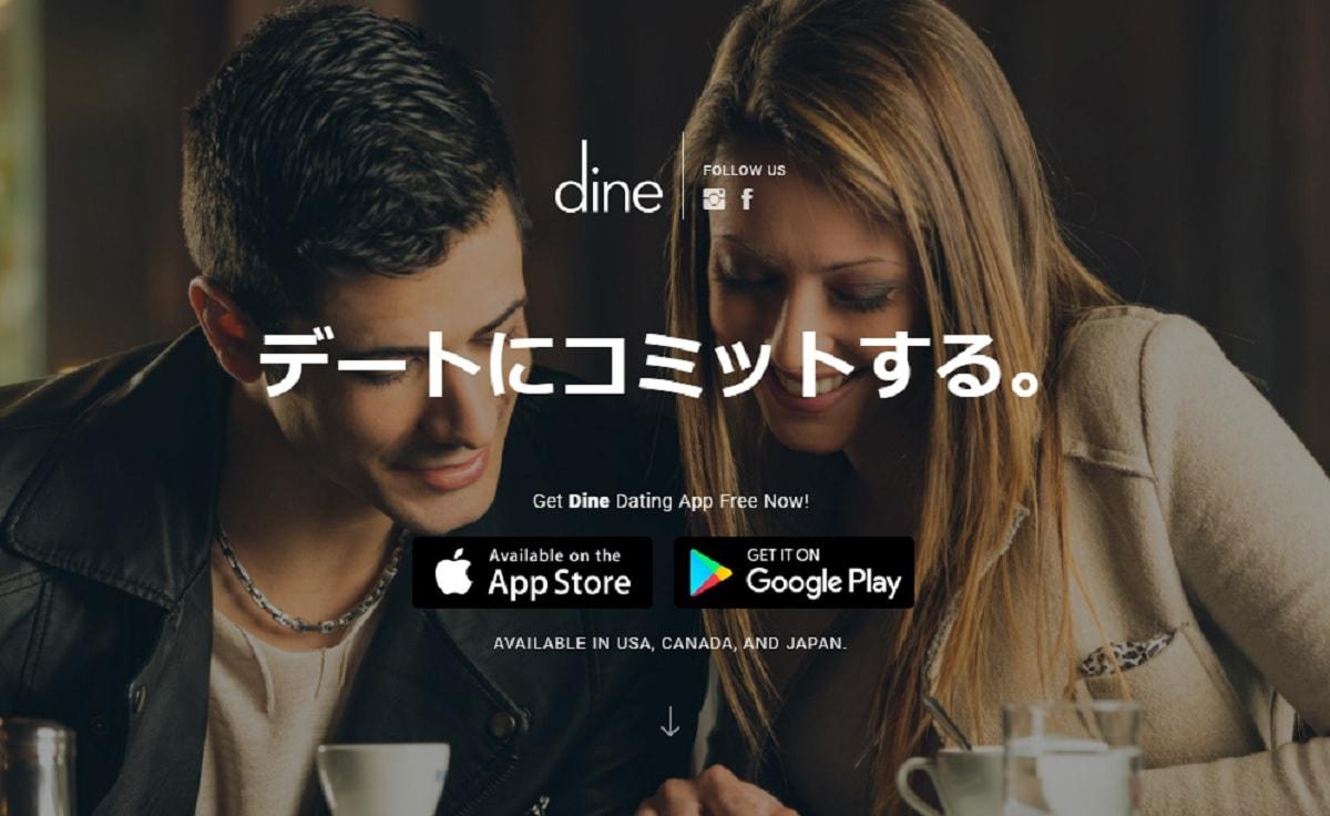 Dine公式HPのトップページ画像