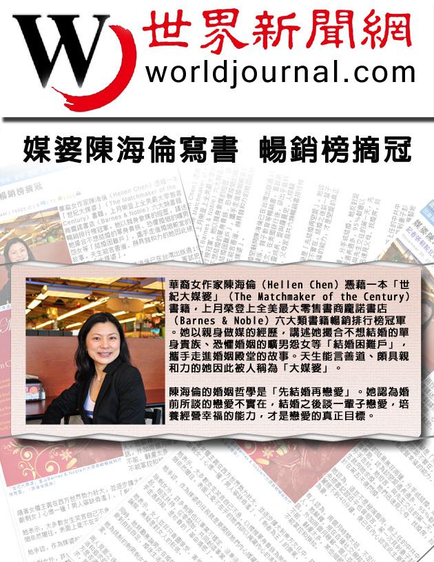 Hellen Chen World Journal
