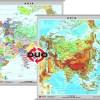 Asia - harta fizica - pe verso: harta politica a Asiei 2