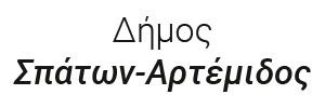 Δήμος Σπάτων-Αρτέμιδος