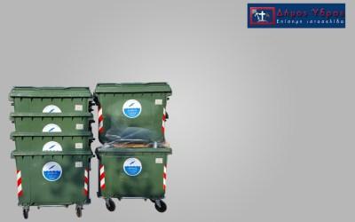 Αποστολή στο Δήμο Ύδρας 21 πλαστικοί κάδοι 660 και 1100 lt με ποδομοχλό