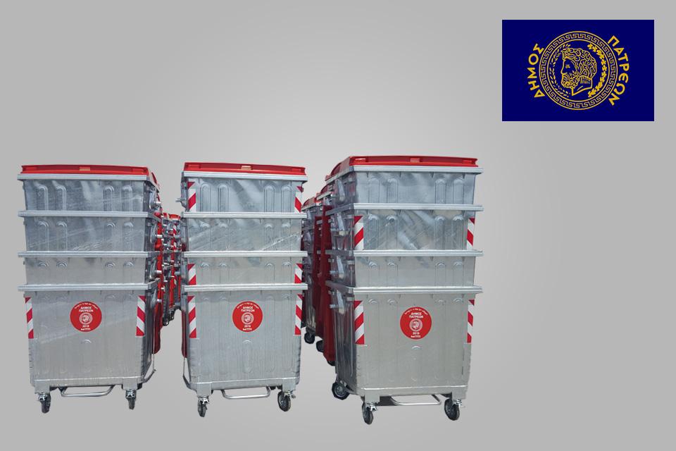 Αποστολή στο Δήμο Πατρέων 180 μεταλλικοί κάδοι 1100 με ποδομοχλό