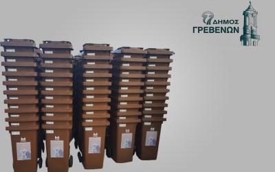 Αποστολή στο Δήμο Γρεβενών 100 πλαστικούς κάδους 240 και 200 πλαστικούς κάδους 120 για βιοαπόβλυτα