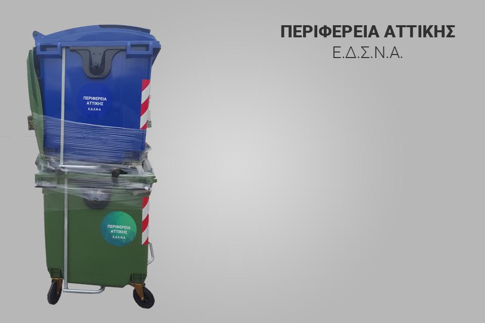 Αποστολή στην Περιφέρεια Αττικής 100 πλαστικούς κάδους 1100 με ποδομοχλό