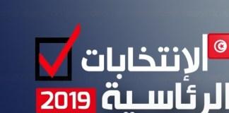 الإنتخابات الرئاسيّة 2019