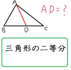 三角形の二等分