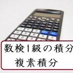 数検1級の積分(複素積分)