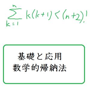 基礎と応用 数学的帰納法