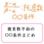 複素数平面における○○条件まとめ