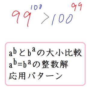 aのb乗とbのa乗の大小比較や整数解など応用パターン
