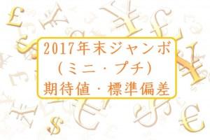 2017年末ジャンボ(ミニ・プチ)期待値・標準偏差