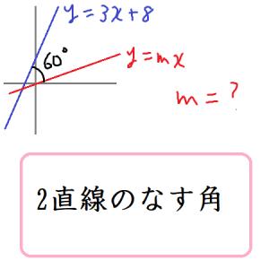 2直線のなす角