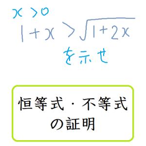 恒等式・不等式の証明