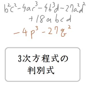 3次方程式の判別式