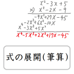 式のかけ算の筆算